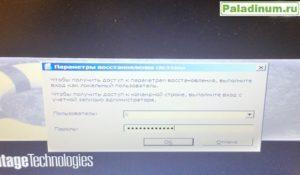 LenovoE450_recovery03