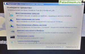 LenovoE450_recovery04