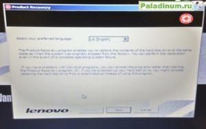 LenovoE450_recovery05