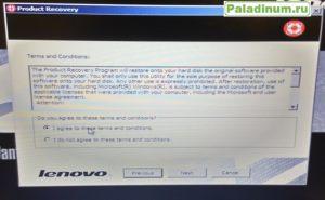 LenovoE450_recovery06