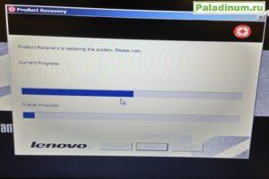LenovoE450_recovery08