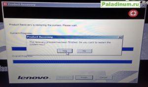 LenovoE450_recovery09