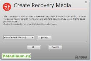 LenovoE450_recoveryCD_07