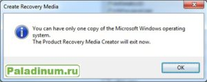 You can have only one copy of the Microsoft Windows operating system. The Product Recovery Media Creator will exit now.