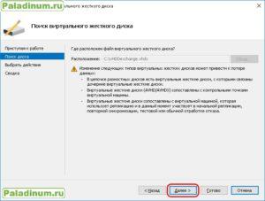 Как уменьшить размер виртуального диска