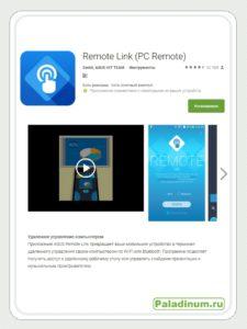 Asus - Remote Link (PC Remote)