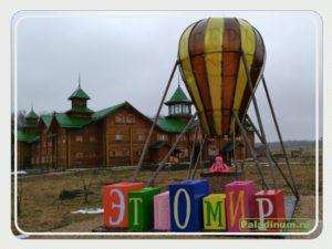 Этномир. Январь 2018. Воздушный шар