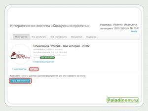 konkurs.mosmetod.ru