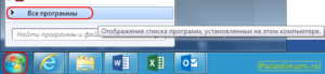 Skype For Business. Запуск.