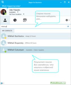 Skype For Business. Главное окно программы. Поиск собеседника. Как найти собеседника