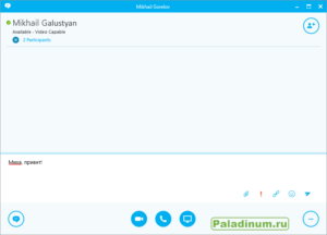 Skype For Business. Окно беседы.