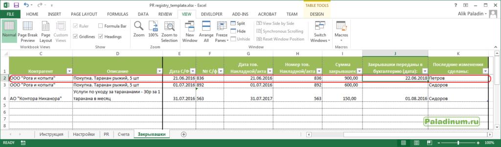 PR Registry. Учет документов. Документооборот. Check-list. Чек-лист. Вторая память. Excel. Умные таблицы.
