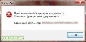 Произошла ошибка проверки подлинности. Указанная функция не поддерживается. Remote Desktop. RemoteApp