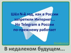 Telegram РКН роскомнадзор