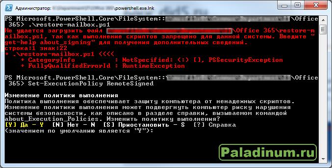 PowerShell. Выполнение скриптов запрещено для данной системы. Скрипт. Script. Error. Ошибка
