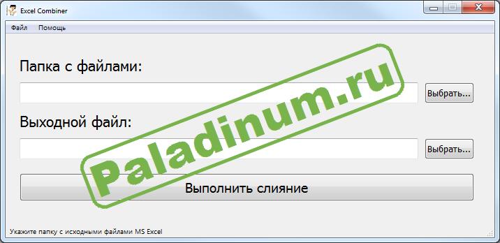 Excel Combiner, бесплатная программа, free soft, софт, soft, для бухгалтера, для кадровика, утилита, utility