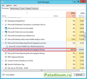 High CPU, Microsoft.Online.Reporting.MonitoringAgent.Startup, загрузка процессора на 100%, сервер, microsoft, windows, server, решение проблем, сисадмин, it, обновления