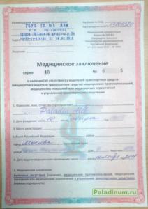 Справка; 003-в/у; водительское удостоверение; в/у; ГИБДД; водитель; автовладелец; категории прав; А; А1; В; В1; ВЕ; М; A; A1; B; B1; BE; M; мотоцикл; Россия; Москва; госуслуги; как получить; что нужно; быстро; не дорого;