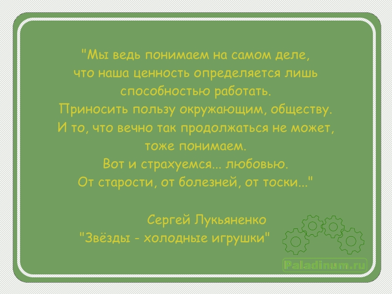 Сергей Лукьяненко; Звёзды - холодные игрушки; цитаты; цитата; умные мысли; пища для ума; я люблю читать; что почитать
