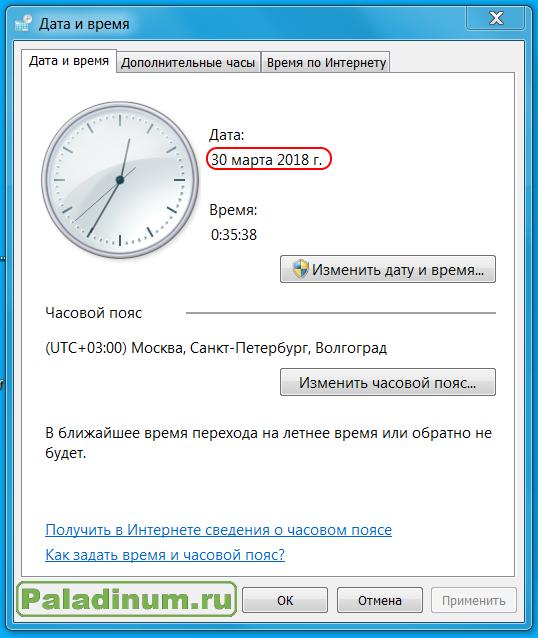 Windows 7; Microsoft; ошибка; 80072F8F; не удалось выполнить поиск новых обновлений; проблема; решение проблем; не работают обновления; не работает обновление; Lenovo System Update; An error occurred while downloading packages; Возникла проблема с сертификатом безопасности этого веб-сервера;