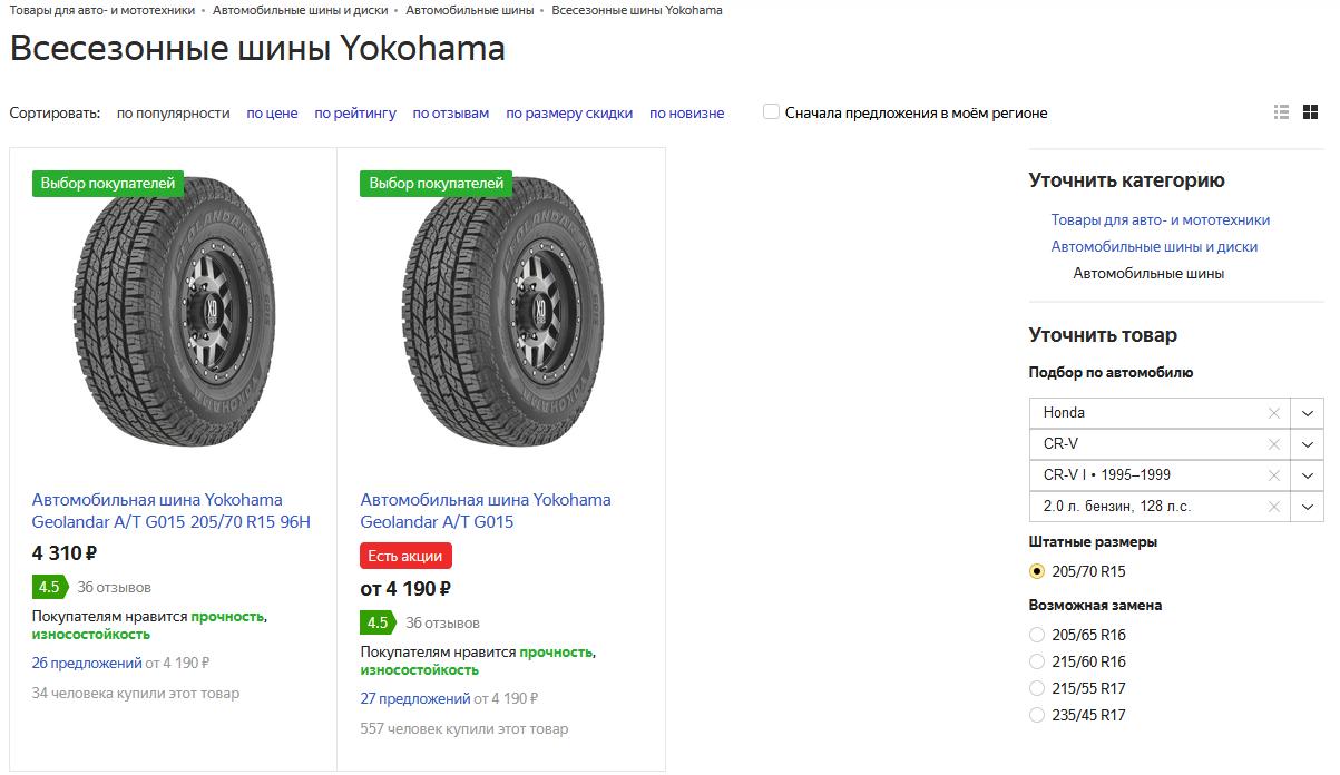 Всесезонная резина; Колёса; Автовладелец; опыт; отзыв; за и против; рентабельность; Yokohama; Honda CR-V; как выбрать резину; сравнить; водитель;