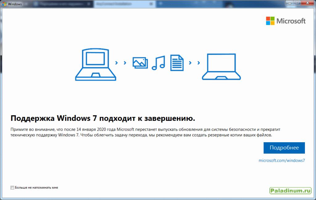 Windows 7; Windows 8; как обновить; Windows 10; халява; легально; бесплатно; технические требования;