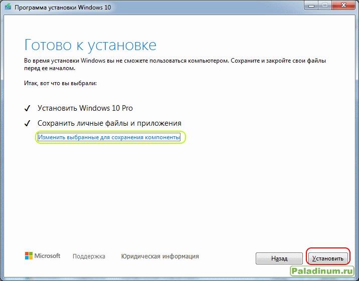 Windows 7; Windows 8; как обновить; Windows 10; халява; легально; бесплатно; технические требования; media creation tool;