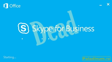 Skype for business; Microsoft; Teams; обзор; отзыв