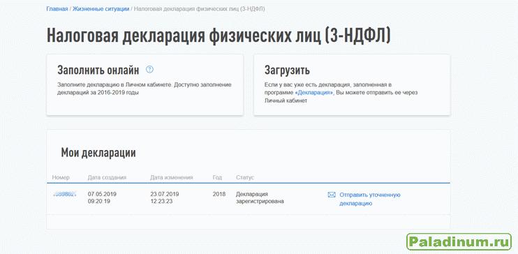 Декларация, где взять, 2-НДФЛ, как заполнить, 3-НДФЛ, как получить, имущественный налоговый вычет, удаленно, налог.ру, nalog.ru, госуслуги, gosuslugi, инструкция с картинками, подробное описание, пошаговая инструкция, как вернуть деньги, налоги, где взять деньги, кот сисадмина, мэйнкун