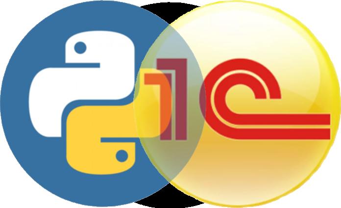Python; 1C; программист; programmer; код; модуль; простое решение; COM; ООП;